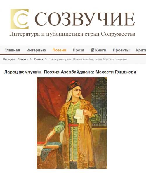Mehseti Gencevi Sanatı Beyaz Rusya Portalında