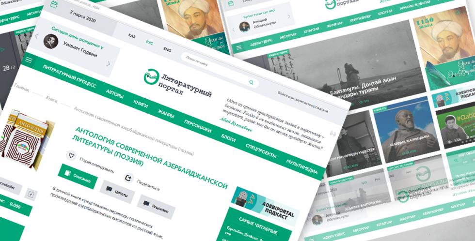 Kazakistan'ın Ünlü adebiportal.kz İnternet Sitesi Azerbaycan Devlet Tercüme Merkezi