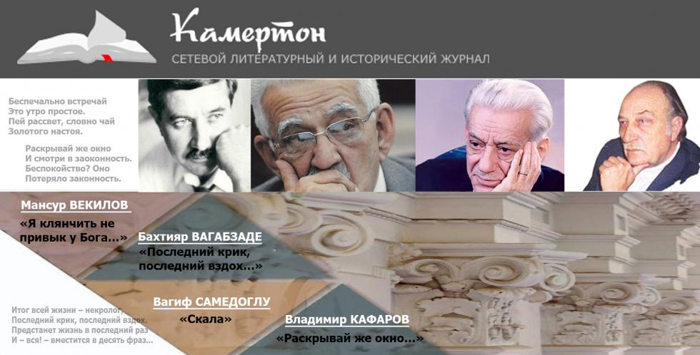 Azerbaycan Şiiri Rusya Edebiyat Sitesinde
