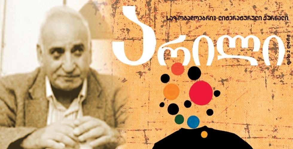 Твір азербайджанського письменника опубліковано на грузинському літературному порталі