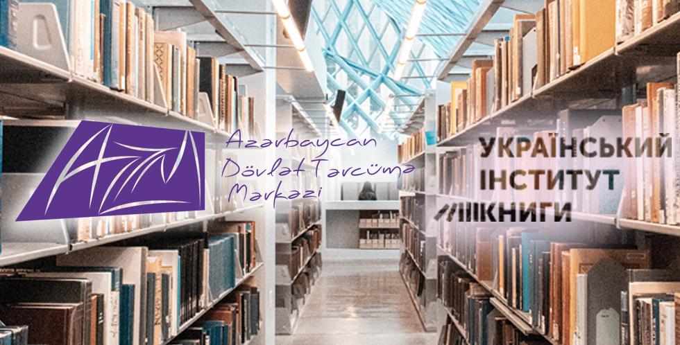 Byl podepsán memorandum mezi  Ázerbájdžánským státním centrem překladatelství a ukrajinským institutem knihy