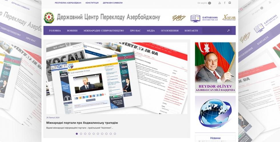 Запущено українську версію сайту www.aztc.gov.az