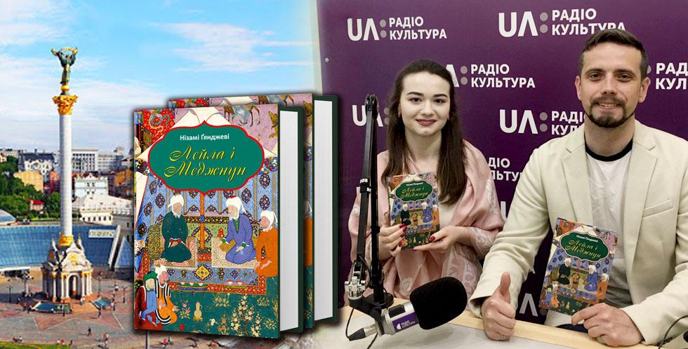 """إبداع الشاعر الأذربيجاني الشهير """"نظامي كنجوي"""" في الإذاعة الأوكرانية"""